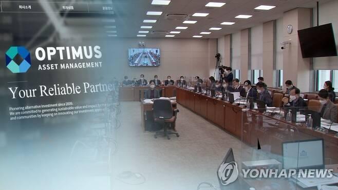 공기업 국감서도 옵티머스 성토…신재생 다시 도마 위 (CG) [연합뉴스TV 제공]