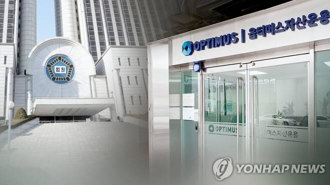 '펀드 사기' 옵티머스자산운용 (CG) [연합뉴스TV 제공]
