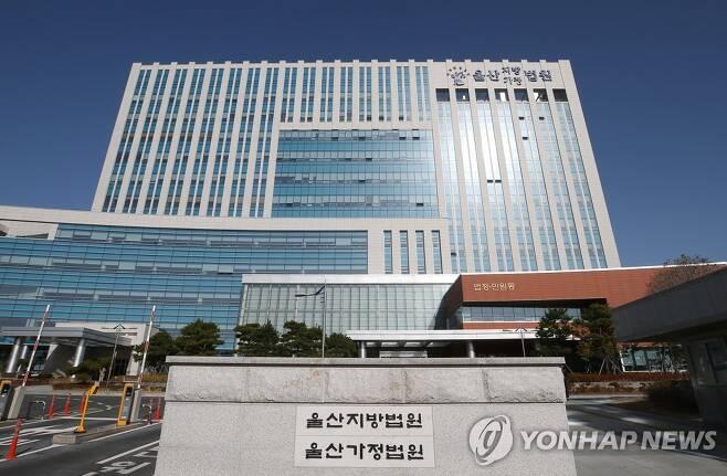울산지방법원 [연합뉴스 자료사진]