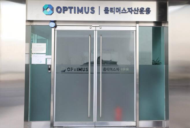 옵티머스자산운용(옵티머스) 펀드 환매 중단 사태가 국회 국정감사 여야의 주요 공방으로 떠오른 가운데, 13일 오전 서울 강남구 옵티머스자산운용 사무실이 굳게 닫혀 있다. (사진=뉴스1)