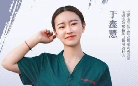 위신후이. /웨이보