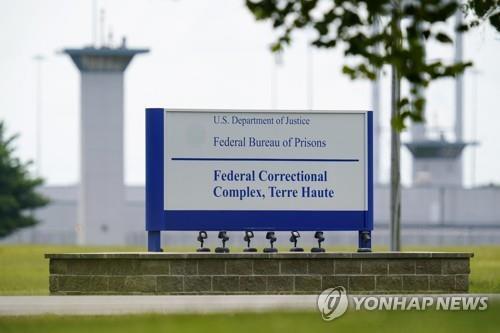 미국 테러호트 연방 교도소(자료사진) [AP=연합뉴스]
