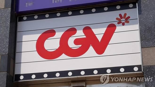 CGV [연합뉴스 자료사진]