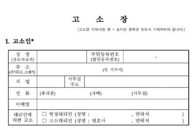고소장(사진=경찰 민원포털 제공)
