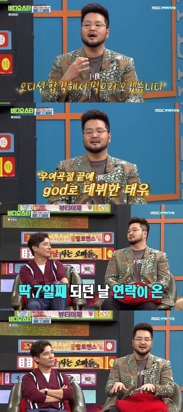 김태우 / 사진=MBC에브리원 비디오 스타