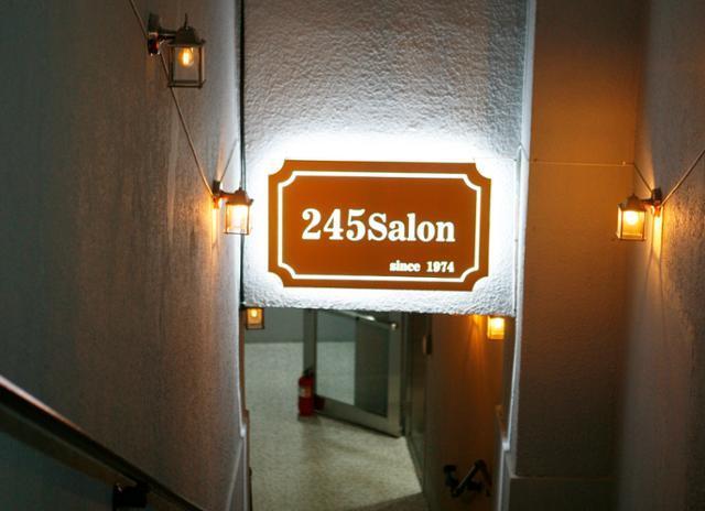 옛 전일다방이 있던 지하층은 '245살롱'으로 꾸며졌다. 한국관광공사 제공