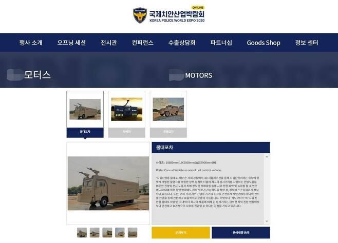 타이에 살수차량을 수출한 업체가 21일부터 시작된 국제치안산업박람회에 전시업체로 참가해 홍보하고 있다.    누리집 갈무리