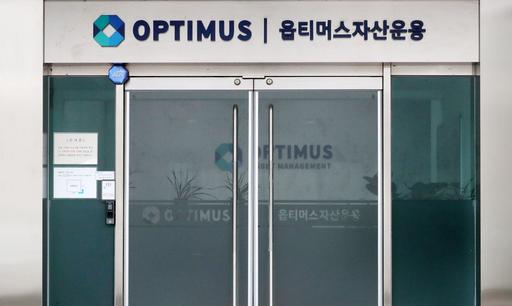 지난 12일 오후 서울 강남구 옵티머스 사무실이 굳게 닫혀 있는 모습. 뉴시스