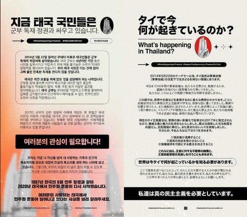소셜미디어 통한 태국 시위대의 지지 호소 [트위터 화면 캡처. 재판매 및 DB 금지]