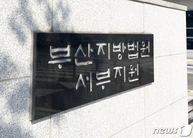 부산지법 서부지원 현판.© 뉴스1 박세진 기자