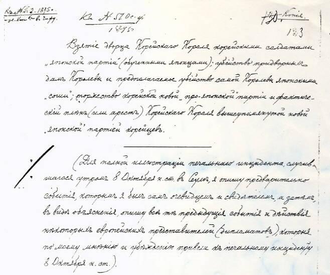 명성황후 시해에 대한 사바틴의 증언서(사진=제정 러시아 대외정책문서보관소)