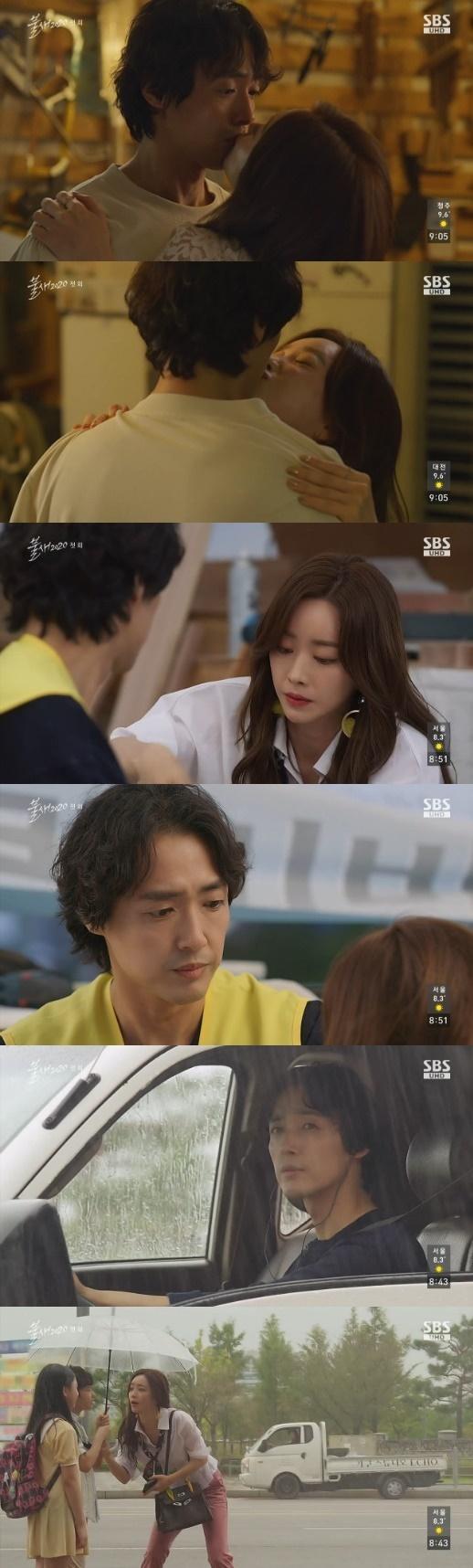 SBS '불새 2020' 방송 화면 캡처 © 뉴스1
