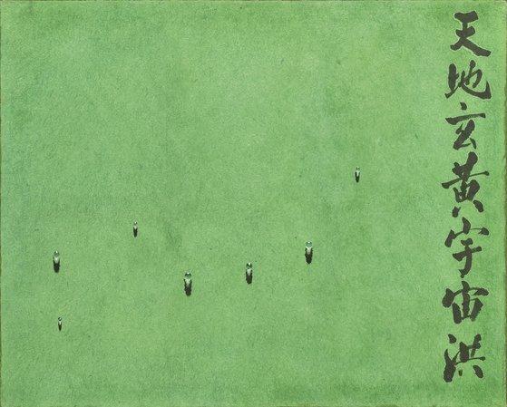 1991년 작, 캔버스와 한지, 먹과 아크릴, 130.3x162.2㎝. [사진 갤러리현대]