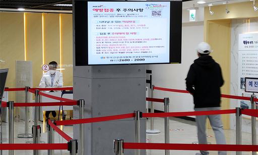 독감예방접종으로 붐볐던 서울 강서구 한 병원이 지난 23일 한산한 모습을 보이고 있다. 연합뉴스