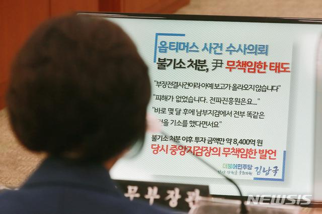 [서울=뉴시스]김선웅 기자 = 추미애 법무부 장관이 26일 오전 서울 여의도 국회에서 열린 법제사법위원회의 법무부, 대법원, 감사원, 헌법재판소, 법제처 종합감사에서 옵티머스 사건에 관한 질의를 받고 있다. (공동취재사진) 2020.10.26. photo@newsis.com