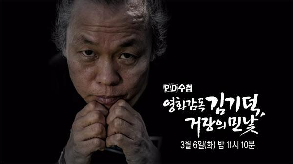 사진=2018년 3월 방송된 MBC 'PD수첩' '영화감독 김기덕, 거장의 민낯'.