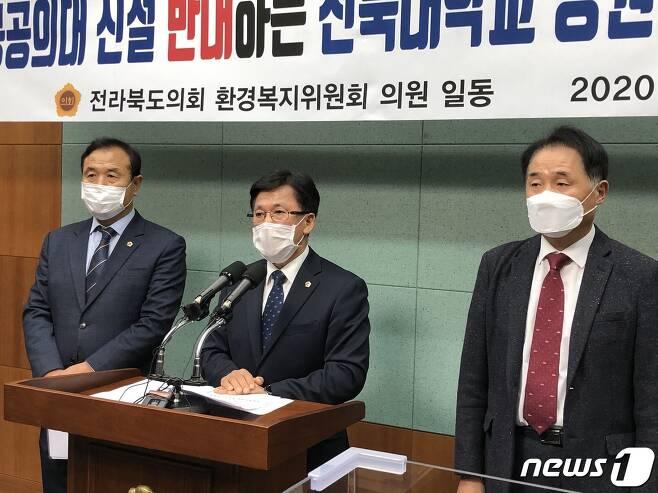 전북도의회 환경복지위원회 소속 의원들은 22일 도의회 브리핑룸에서 기자회견을 열고 조남천 전북대학교 병원장을 규탄했다.2020.10.22 /© 뉴스1