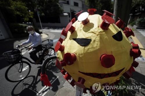 일본 도쿄 거리에 설치된 코로나바이러스 형상의 허수아비. [AP=연합뉴스 자료사진]