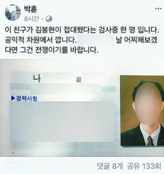 박훈 변호사가 페이스북에 라임 접대 의심 검사 이름과 사진을 공개했다. [뉴시스]