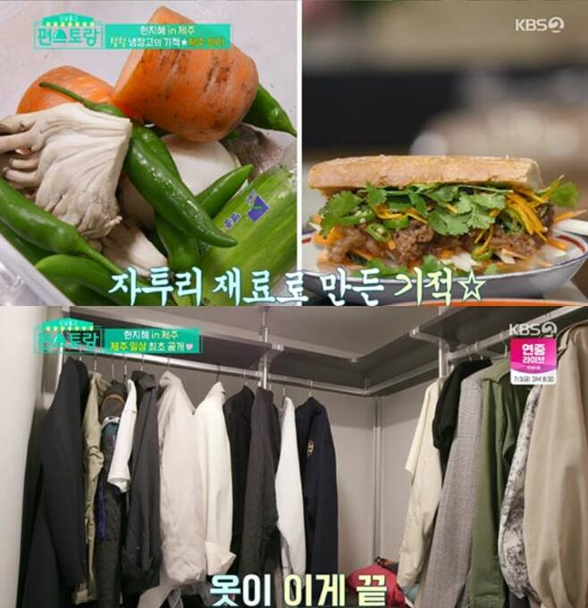 ▲ 지난 6월 KBS 예능 '신상출시 편스토랑' 한지혜 제주생활 편