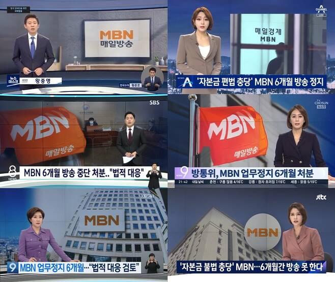 ▲지상파 3사(KBS·SBS·MBC)와 종합편성채널 3사(JTBC·TV조선·채널A)는 지난 30일 MBN 영업정지 소식을 보도했다. 사진=각 방송사 보도화면 갈무리.