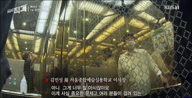 ▲ KBS 시사프로그램 '시사직격'이 지난 9일과 16일 두 차례 보도한 '메인드인 중앙지검'은 제목대로 검찰을 정조준한다. 사진=시사직격 유튜브 갈무리.