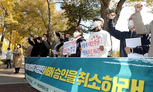 언론시민단체인 방송독립시민행동 회원들이 30일 오전 경기도 정부과천청사 앞에서 MBN에 대한 승인 취소 처분을 촉구하고 있다. 연합뉴스