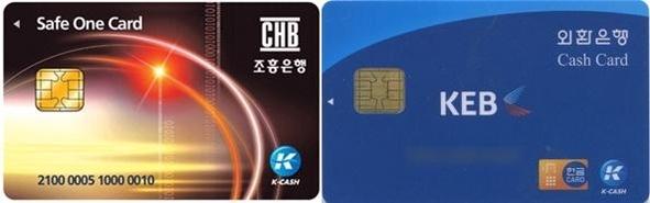 한국은행과 금융결제원, 국내 시중은행이 출시한 국내 유일 법적 전자화폐 케이캐시(K-CASH)'의 서비스가 중단된다. 사진은 조흥은행과 외환은행에서 발급하던 케이캐시 카드./각 은행 제공