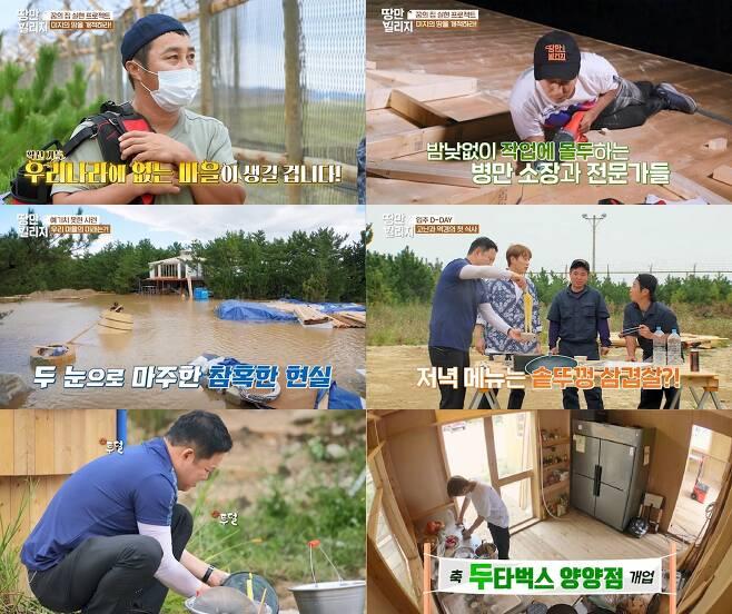 디스커버리채널 코리아, KBS 2TV '땅만 빌리지' © 뉴스1