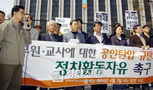 전교조·전공노 등 68개 단체가 2004년 4월 서울 정부종합청사 앞에서 공무원과 교사의 정치참여 보장과 탄압 중단을 촉구하고 있다. 서성일 기자
