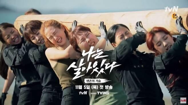 나는 살아있다 [tvN 제공. 재판매 및 DB 금지]