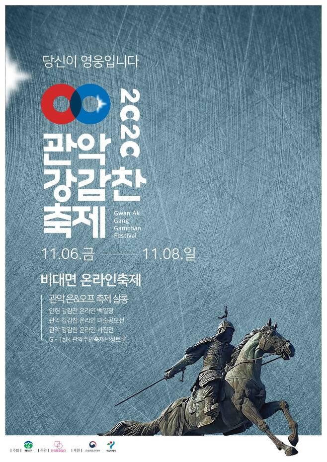 관악강감찬© 뉴스1