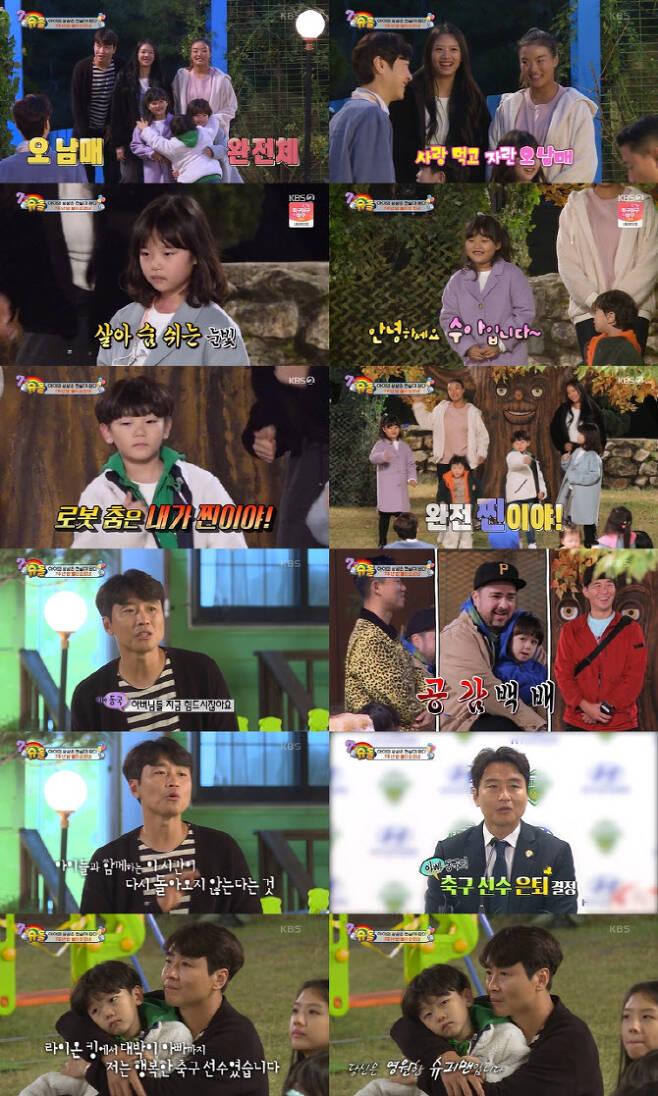 (사진=KBS2 '슈퍼맨이 돌아왔다' 방송화면)