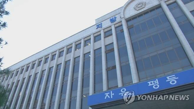 광주지법 [연합뉴스TV 제공]