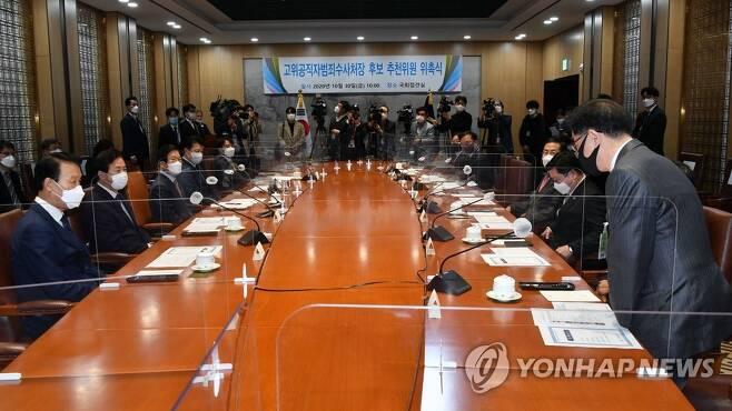 공수처장 후보추천위원 위촉식 [연합뉴스 자료사진]