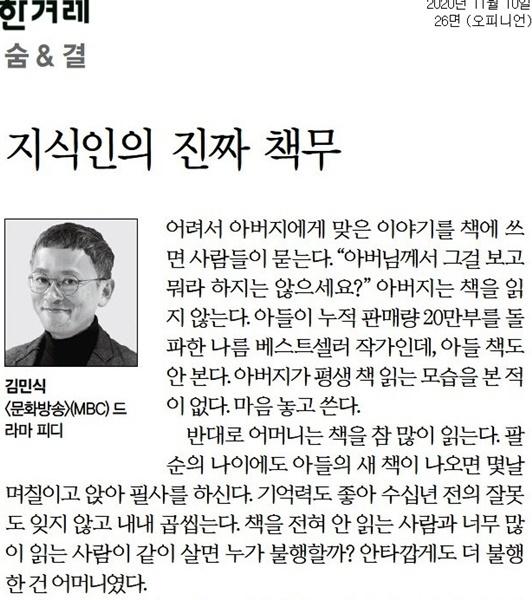 한겨레신문 10일자에 실렸다 삭제된 칼럼의 일부