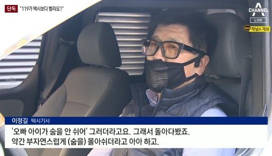 16개월 입양아 학대 관련 채널A 보도화면 캡처