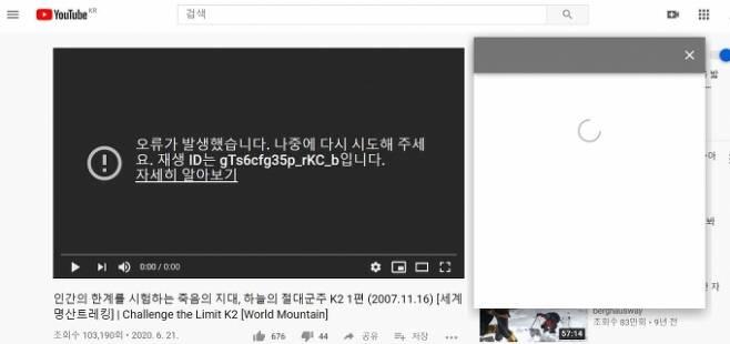 12일 오전 유튜브 장애가 발생해 2시간여 서비스가 이뤄지지 않았다/사진=유튜브 장애화면 캡처
