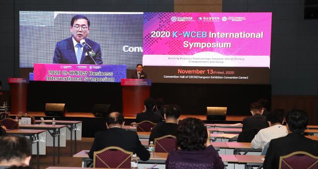 창원시가 13일 오후 1시 30분 창원컨벤션센터에서 한·세계화상 비즈니스 국제 심포지엄을 개최했다. /사진제공=창원시