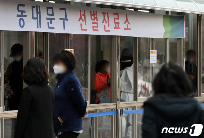 13일 오후 서울 동대문구보건소에 마련된 신종 코로나바이러스 감염증(코로나19) 선별 진료소에서 시민들이 줄을 서고 있다.  2020.11.13/뉴스1 © News1 이동해 기자