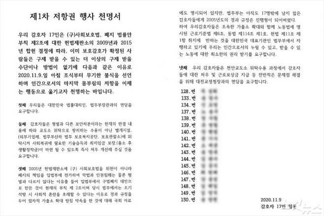 지난 9일부터 단식 투쟁에 돌입한 천안교도소 피보호감호자들의 '저항권 행사 천명서'(사진제공=사단법인 두루 이상현 변호사)