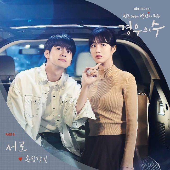14일(토), 옥상달빛 드라마 '경우의 수' OST '서로' 발매 | 인스티즈