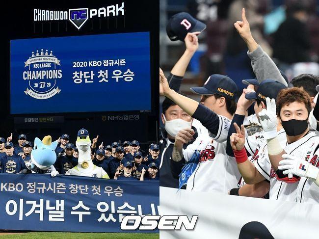 [사진] 정규리그 우승한 NC(왼쪽), 플레이오프에서 승리한 두산 / OSEN DB