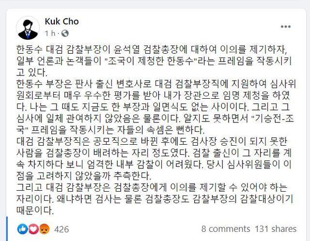 [서울=뉴시스] 16일 조국 전 법무부 장관 페이스북 갈무리.