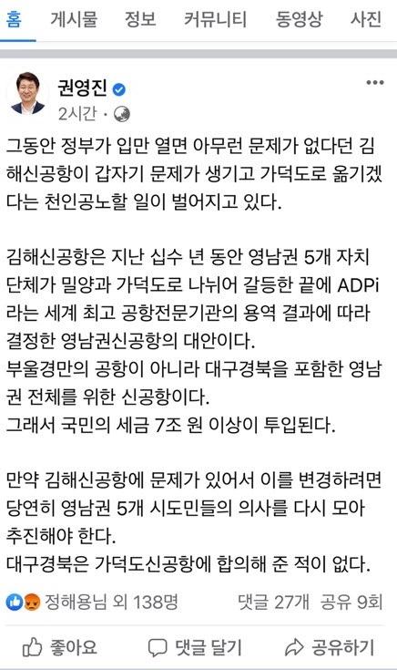 [권영진 대구시장 페이스북 캡처. 재판매 및 DB 금지]