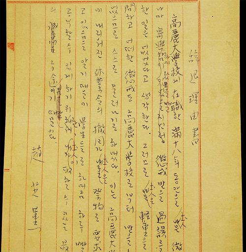 '청록파 시인' 조지훈이 1965년 9월 쓴 교수직 사퇴이유서. 고려대 제공