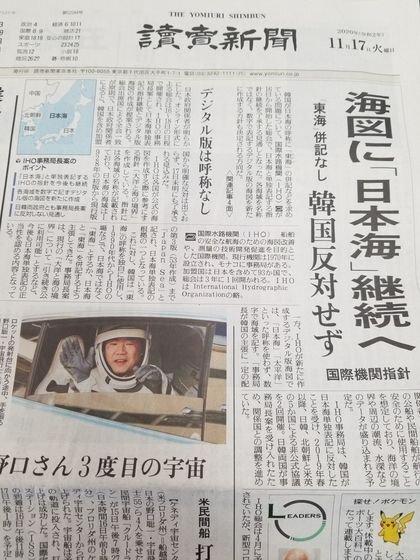 요미우리 신문이 17일 1면 머릿기사로 국제수로기구(IHO)가 현행 일본해 단독 표기를 유지하기로 했고, 한국도 이에 반대하지 않았다고 주장했다. 윤설영 특파원.