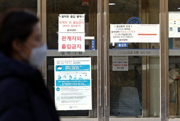 16일 오후 신종 코로나바이러스 감염증(코로나19) 확진자 2명이 발생한 서울 서대문구 연세대학교 신촌캠퍼스 음악대학 건물에 출입 통제 안내문이 붙어 있다. 연합뉴스