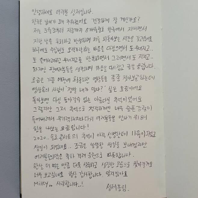 ▲ 성제 손편지. 출처ㅣ성제 트위터