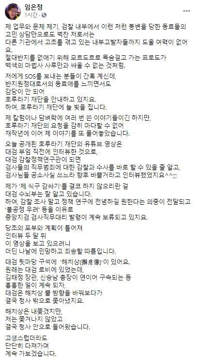 임은정(46·사법연수원 30기) 대검찰청 검찰정책연구관이 19일 페이스북에 글을 올렸다. 사진은 페이스북 글의 일부. 페이스북 캡처